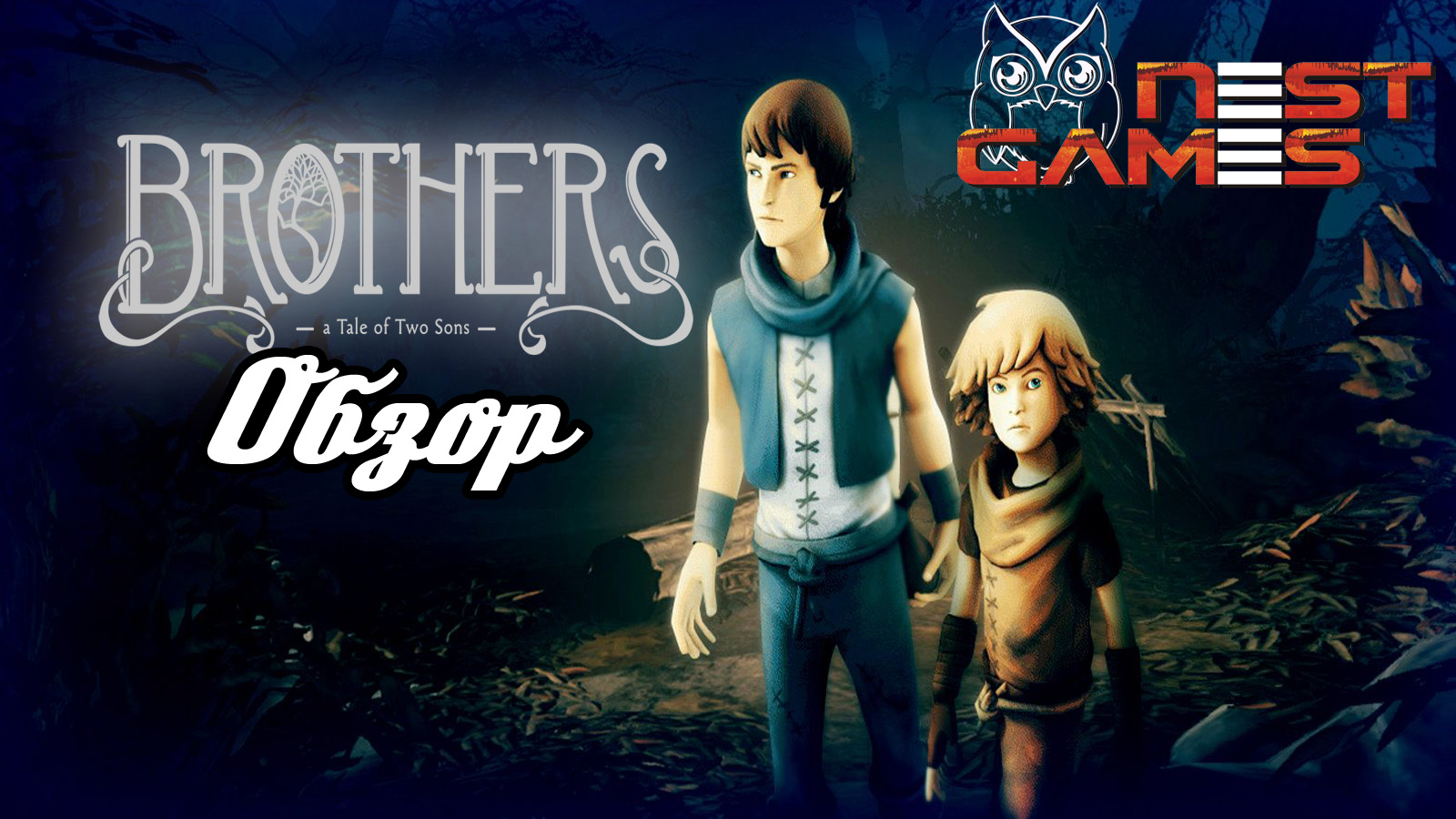 Обзор игры Brothers: A Tale Of Two Sons.