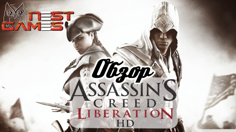Обзор Assassin's Creed Liberations HD