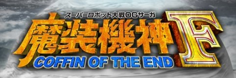 Super Robot Wars OG Saga: Mas? Kishin F – Coffin of the End - 28 августа