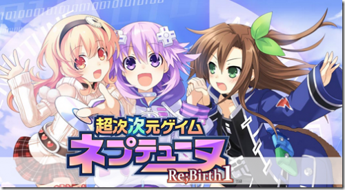 Hyperdimension Neptunia Re; Birth 1 - 26 августа