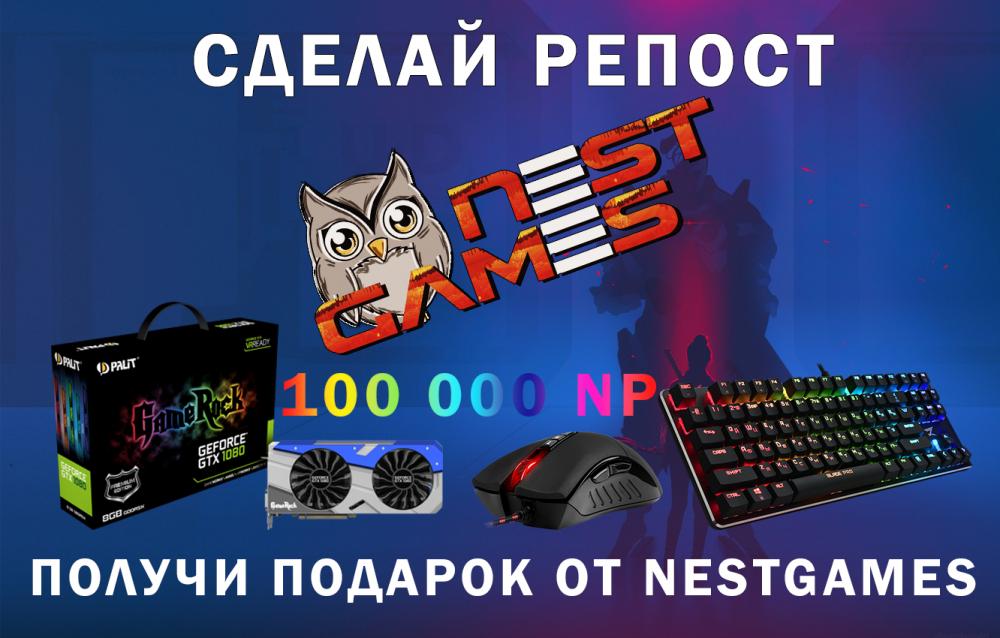 Летний МЕГА-КОНКУРС от проекта NestGames!