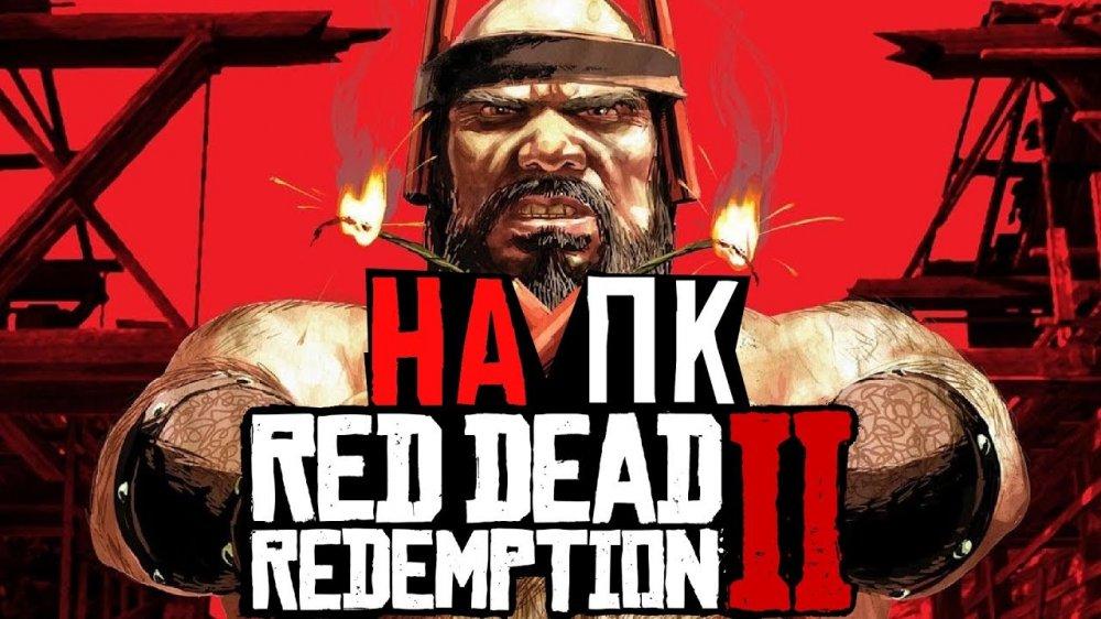 Red Dead Redemption 2 выйдет на РС 5 ноября