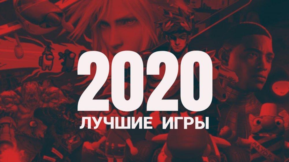Топ-12 лучших игр 2020-го по статистике OpenCritic возглавила Hades