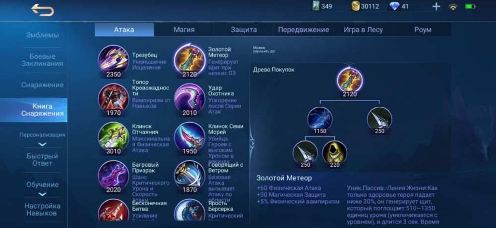 Mobile Legends: Bang Bang мини обзор